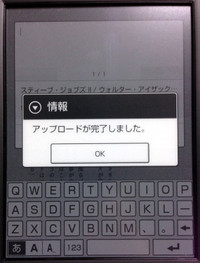 Evernote_sony_reader_memo_upload
