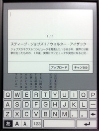 Evernote_sony_reader_memo_upload02